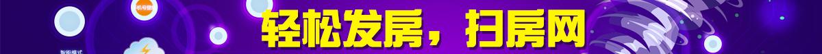 衢州扫房网