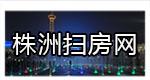 株洲扫房网_广州扫房网