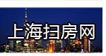 上海扫房网_广州扫房网