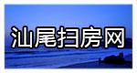 汕尾扫房网_广州扫房网