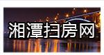 湘潭扫房网_广州扫房网