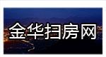 金华扫房网_广州扫房网