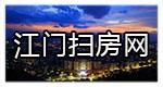 江门扫房网_广州扫房网