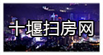 十堰扫房网_广州扫房网