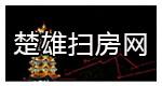 楚雄扫房网_广州扫房网