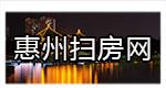 惠州扫房网_广州扫房网