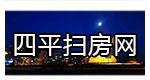 四平扫房网_广州扫房网
