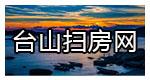 台山扫房网_广州扫房网