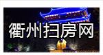 衢州扫房网_广州扫房网