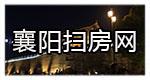 襄阳扫房网_广州扫房网