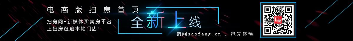广州_扫房网