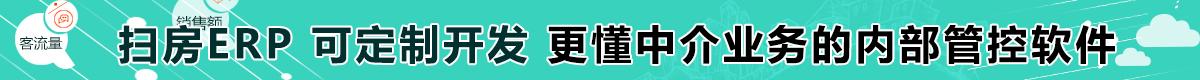erp_广州扫房网