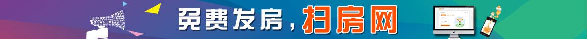 _南京扫房网
