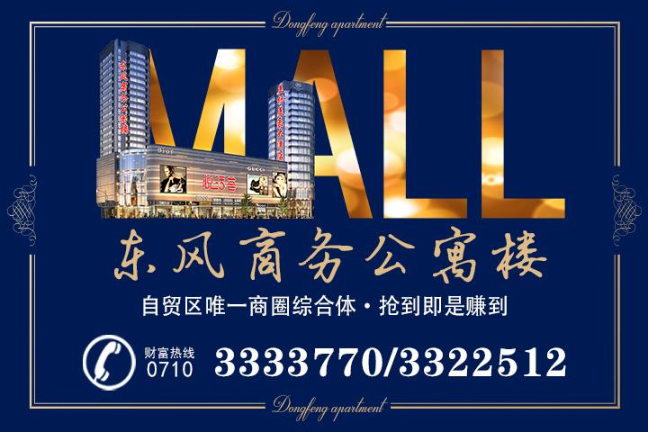东风公寓_news