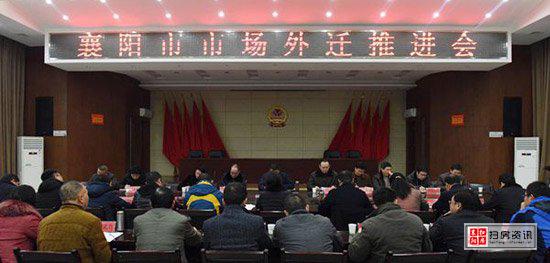 襄阳市市场外迁推进会在樊城召开