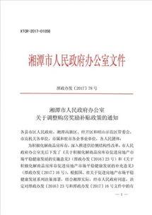 """重磅!湘潭市停止执行""""3类购房人""""相关购房奖励补贴政策"""