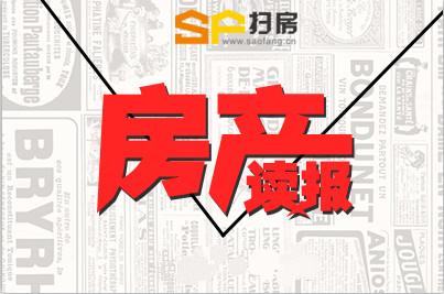 10月25日扫房网读报:深圳商业用房可改建为租赁住房 探索发行租赁券