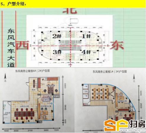 二汽转盘悦活荟自贸区内商务公寓写字楼 租金达五千 上升空间高