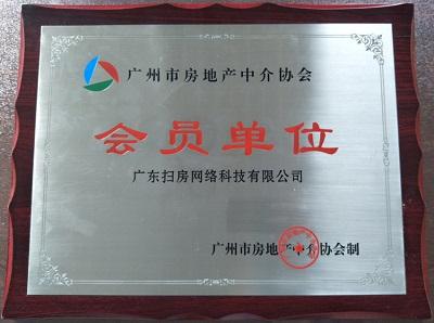 扫房网资质-广州中介协会会员单位.jpg