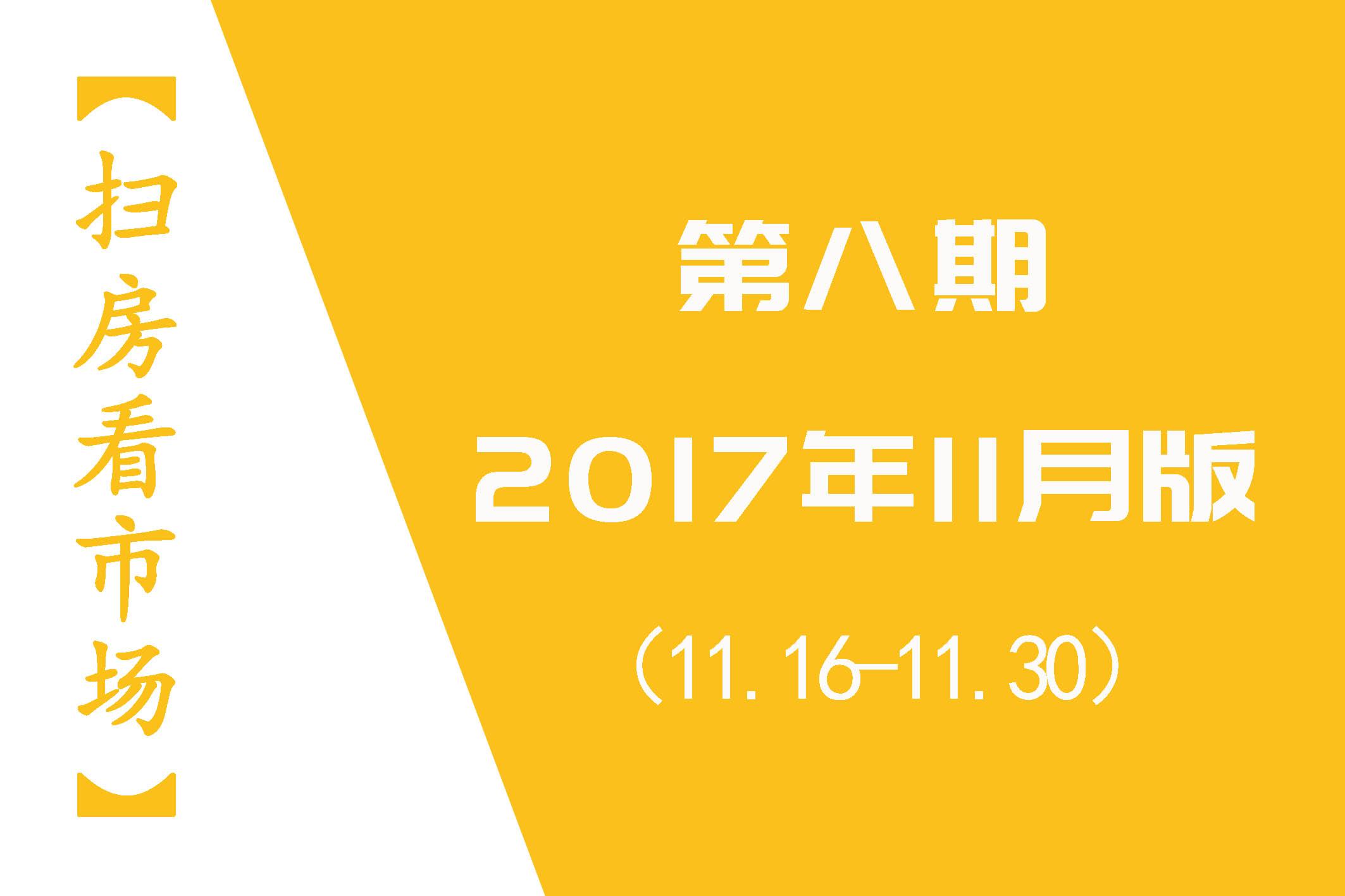 http://img.saofang.cn/new/distrib/areadelegate/12/marketing/20171206/20171206_WLcr1ItmYX.jpg_news