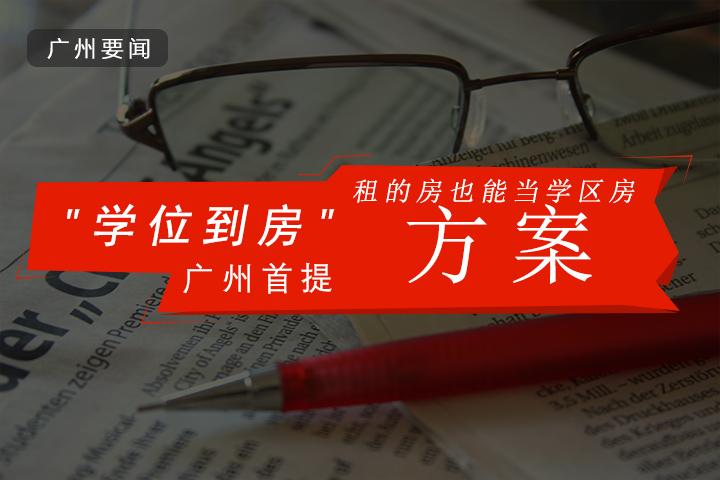 广州要闻_news