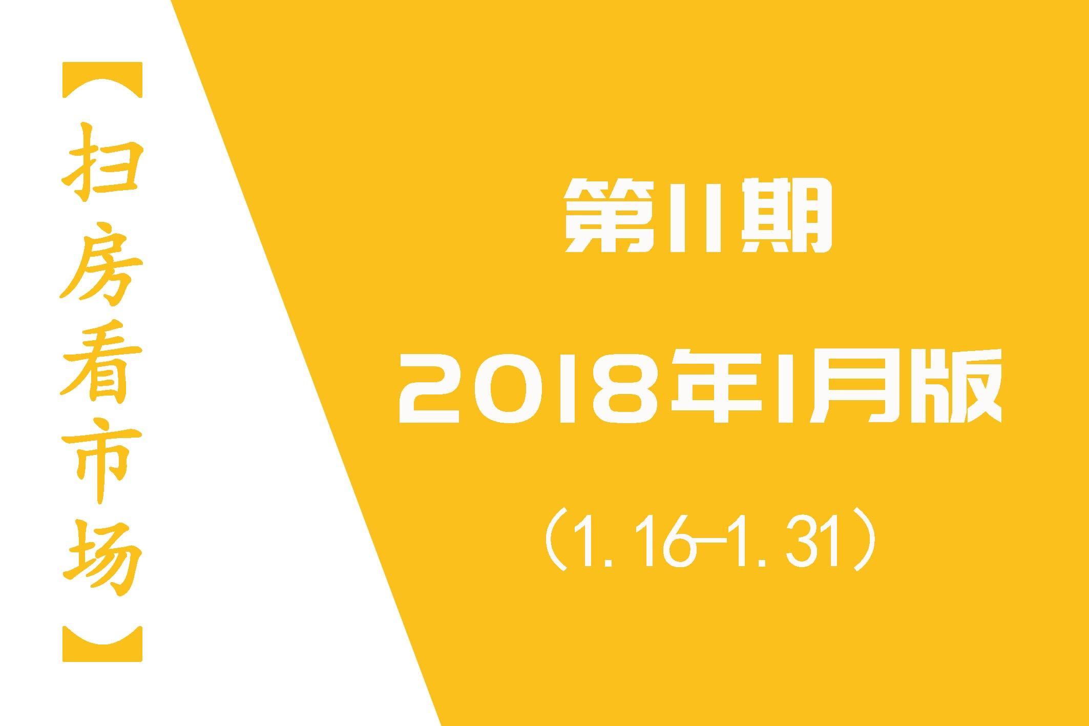 http://img.saofang.cn/new/distrib/areadelegate/12/marketing/20180202/20180202_Lhd1TydVG2.jpg_news