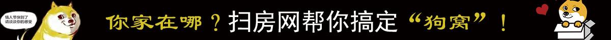 扫房网_广州扫房网