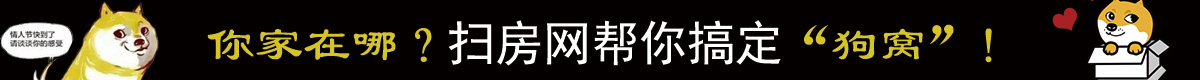 扫房网_广州