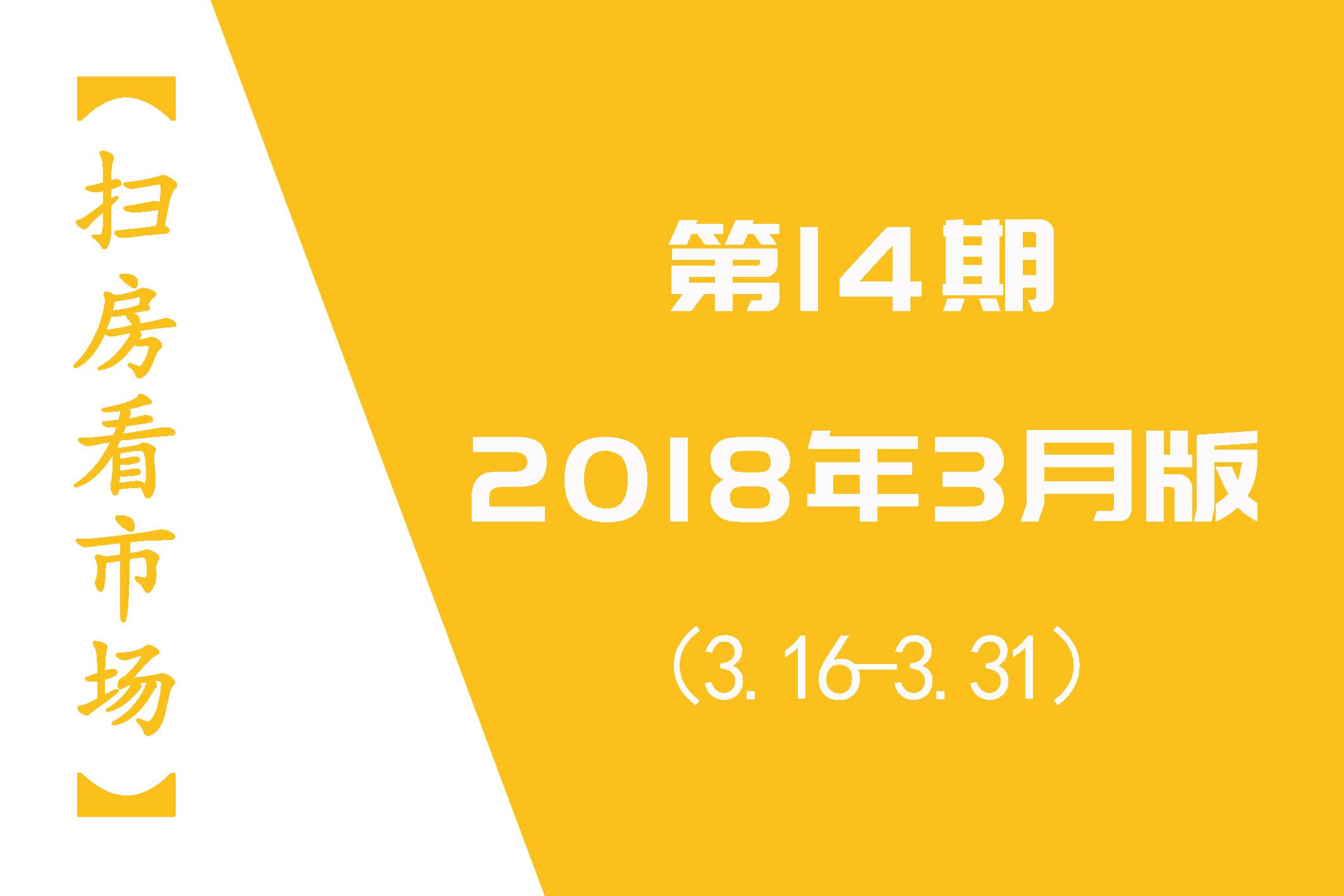 http://img.saofang.cn/new/distrib/areadelegate/12/marketing/20180404/20180404_gwJ0kP2Ana.jpg_news