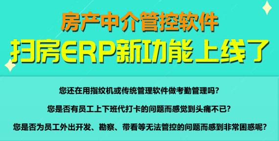 扫房ERP wifi打卡它的优势又在哪里?怎么使用的呢?