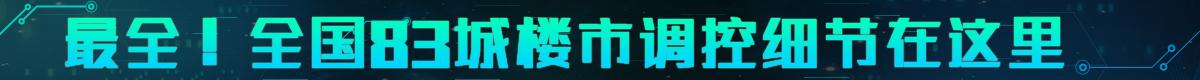 调控专题_广州