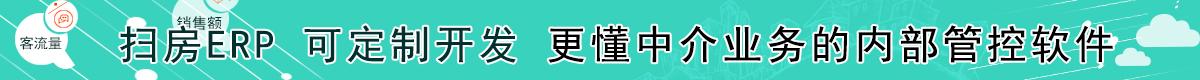 扫房ERP_广州扫房网