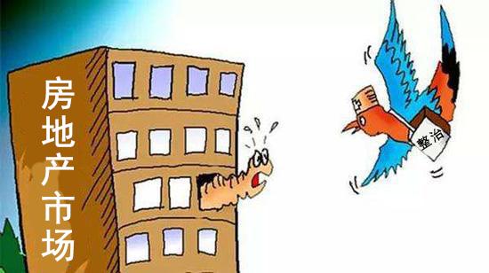 """响应""""限炒令""""!南京11部门联合整治房地产市场秩序"""