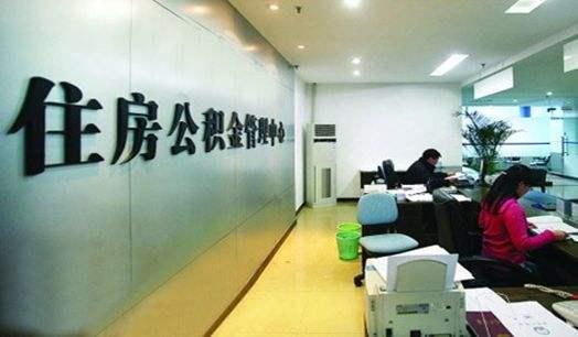 打击骗提公积金行为,天津出台住房公积金提取新规