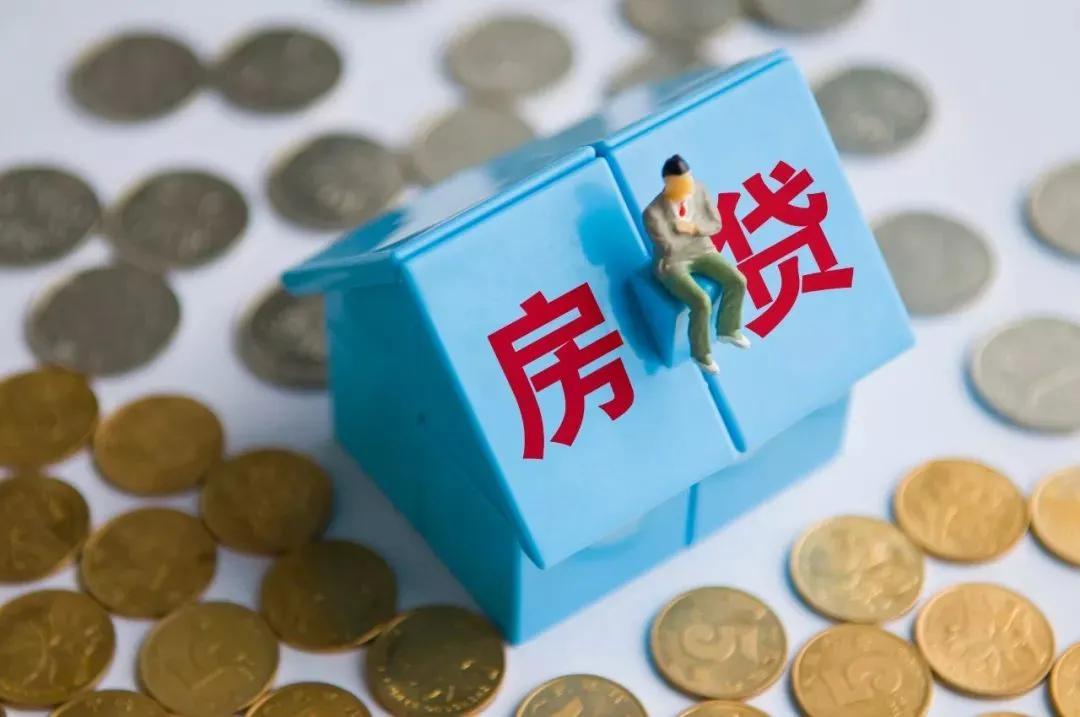 6年来首次!2021年开始,房贷利率要开始变了