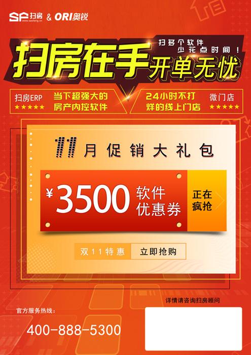 11月活动图4-正面.jpg