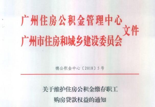 广州公积金贷款审批时限减半 7个工作日内完成审批