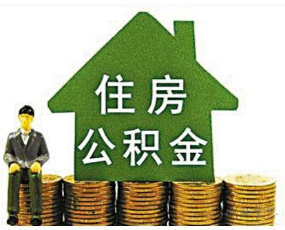 衢州调整公积金政策 严控公积金贷款及提取