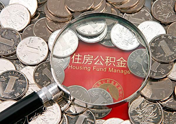衢州住房公积金新政详细解读,不知道这些你会吃大亏!
