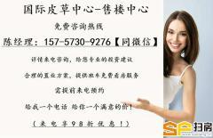 【桐乡】【崇福】【国际皮草中心】—24小时专线服务】售楼处