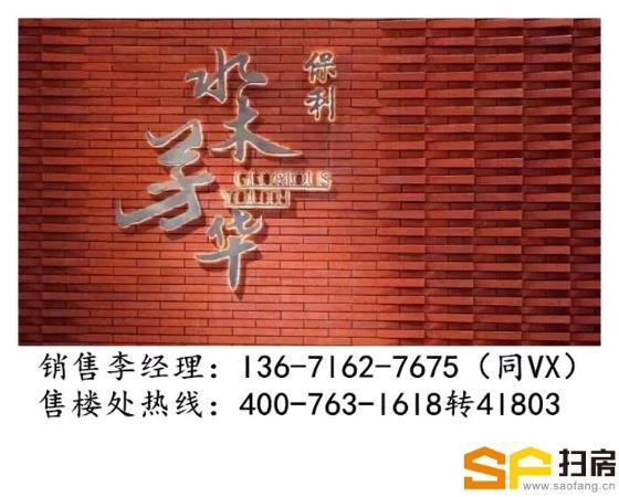 佛山保利水木芳华VS禅城保利水木芳华——售楼处官方网站