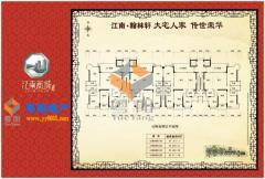 4房 毛坯 227m² 榕城 188万元 江南新城四期 正东 ,阔绰客厅,超大阳台,身份象征,价格堪比毛坯房
