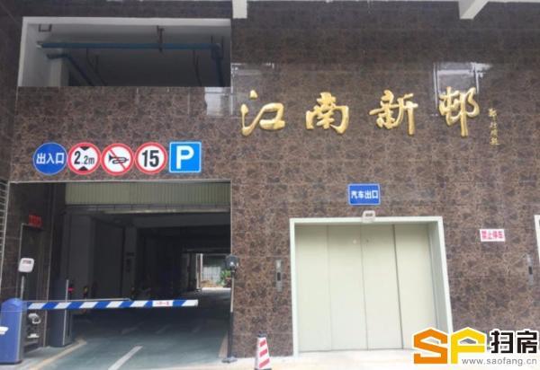 江南新城二期江南新邨 仅3800/平 三面采光 电梯房