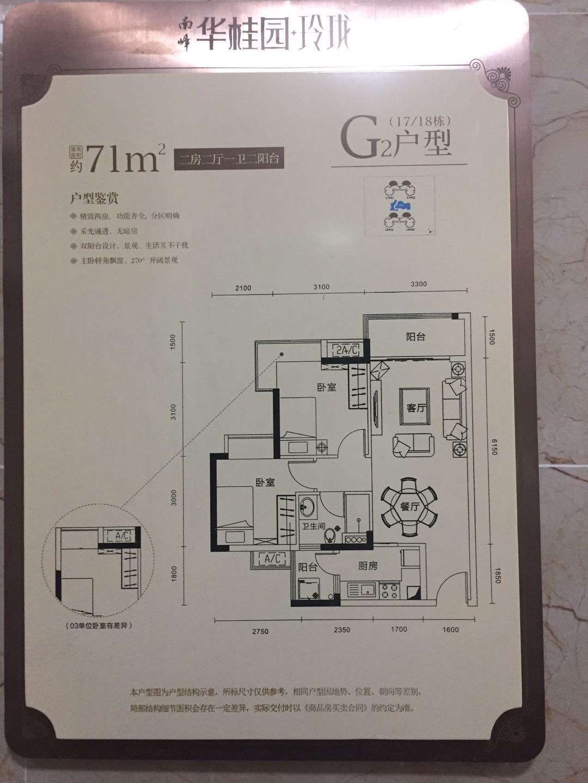 清溪华桂园兩房出售一手楼房免佣代理