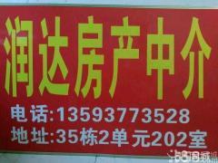 张湾红卫煤气厂宏 2室2厅65平米 简单装修 面议(红卫煤气厂宏美新村2室2厅卫出租1000元6楼热)
