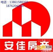 【安佳房产】北京路上海花园 4室140平米 精装修 押一付三