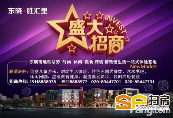 海珠东晓南东晓胜汇里商业步行街 餐饮旺铺18000平米