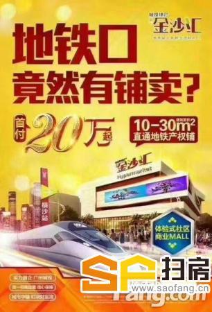 旺铺,旺铺。罗冲围客运站,汇锦新天地,日均人流量18万。
