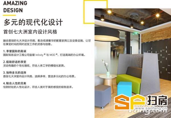 服务式写字楼 雅居乐 153平方 30个工位 配套细致 扫房网