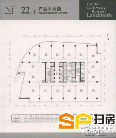 珠江新城富力盈隆广场 正对电梯精装修4间隔 135实收急租 扫房网